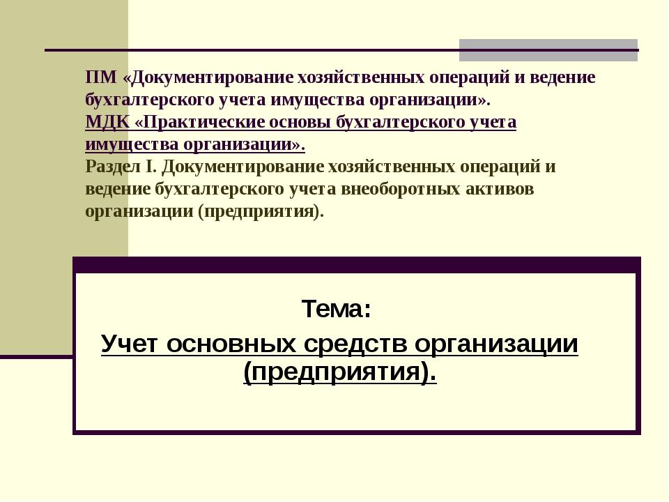 ПМ «Документирование хозяйственных операций и ведение бухгалтерского учета им...