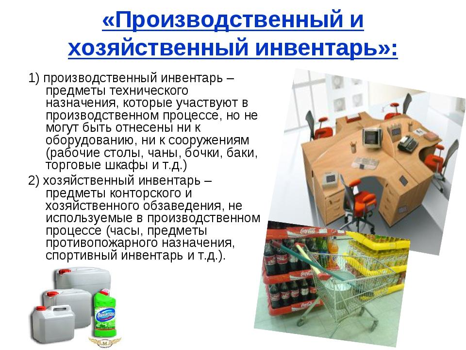 «Производственный и хозяйственный инвентарь»: 1) производственный инвентарь –...