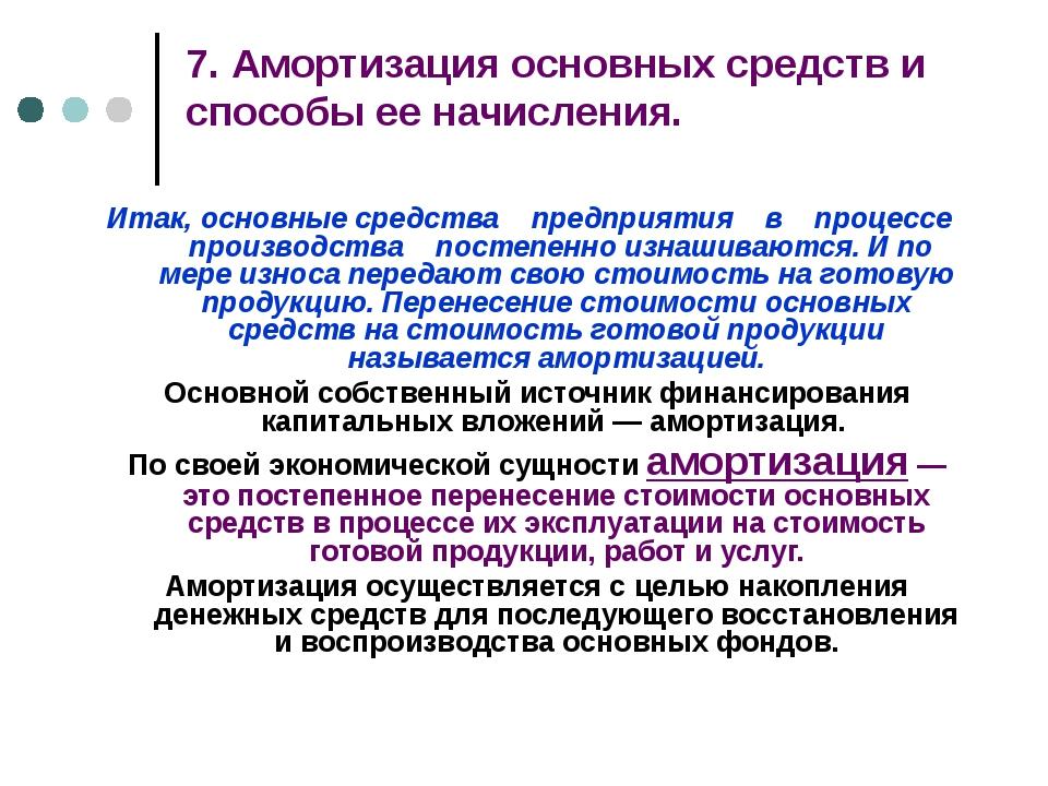 7. Амортизация основных средств и способы ее начисления. Итак, основные средс...