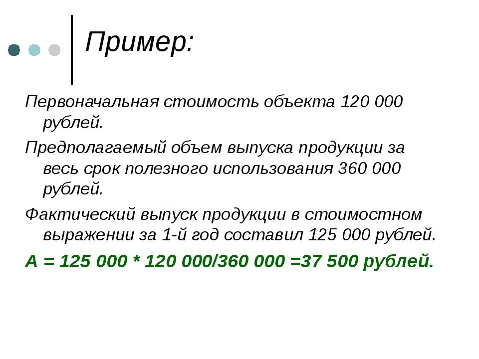 Пример: Первоначальная стоимость объекта 120 000 рублей. Предполагаемый объем...