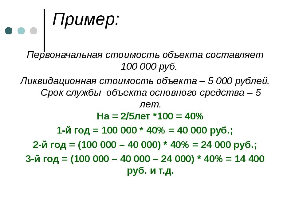 Пример: Первоначальная стоимость объекта составляет 100 000 руб. Ликвидационн...