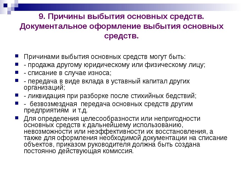 9. Причины выбытия основных средств. Документальное оформление выбытия основн...