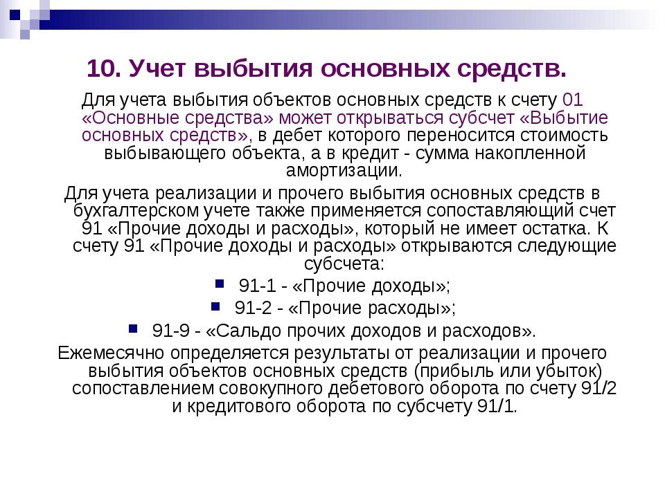 10. Учет выбытия основных средств. Для учета выбытия объектов основных средст...