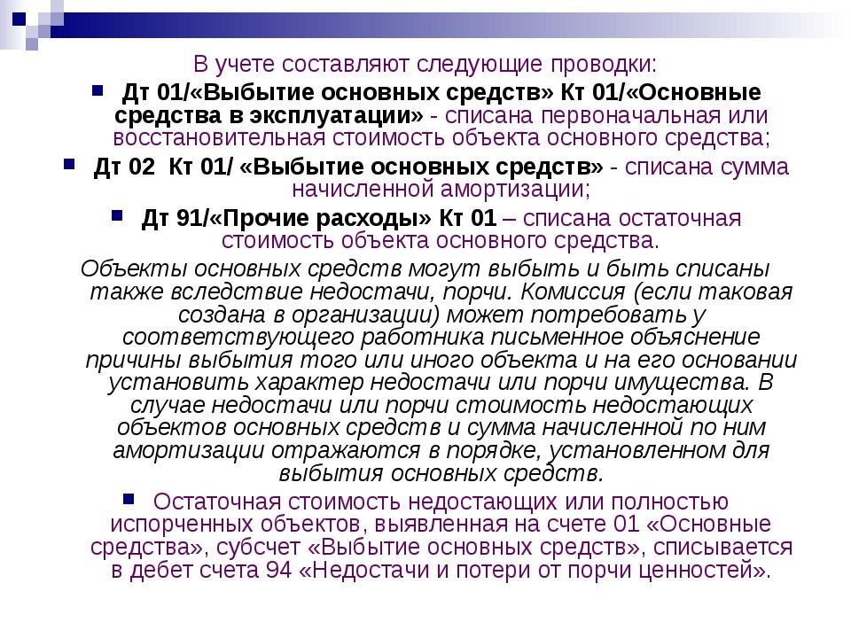 В учете составляют следующие проводки: Дт 01/«Выбытие основных средств» Кт 01...
