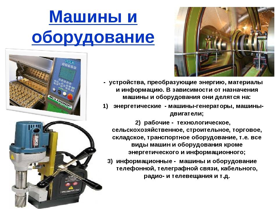 Машины и оборудование - устройства, преобразующие энергию, материалы и информ...