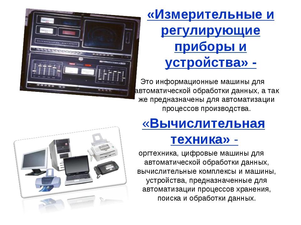 «Измерительные и регулирующие приборы и устройства» - Это информационные маши...