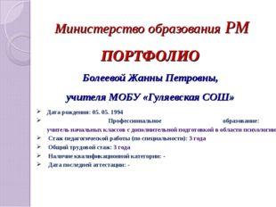 Министерство образования РМ ПОРТФОЛИО Болеевой Жанны Петровны, учителя МОБУ «