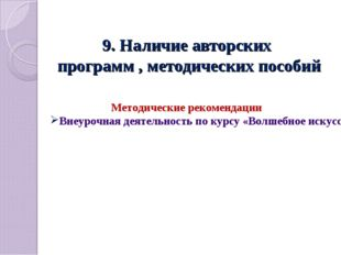 9. Наличие авторских программ , методических пособий Методические рекомендаци