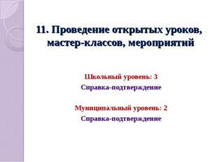 11. Проведение открытых уроков, мастер-классов, мероприятий Школьный уровень: