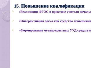 15. Повышение квалификации «Реализация ФГОС в практике учителя начальных клас