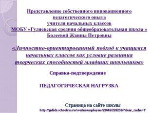 Страница на сайте школы http://gulich.schoolrm.ru/sveden/employees/22662/22
