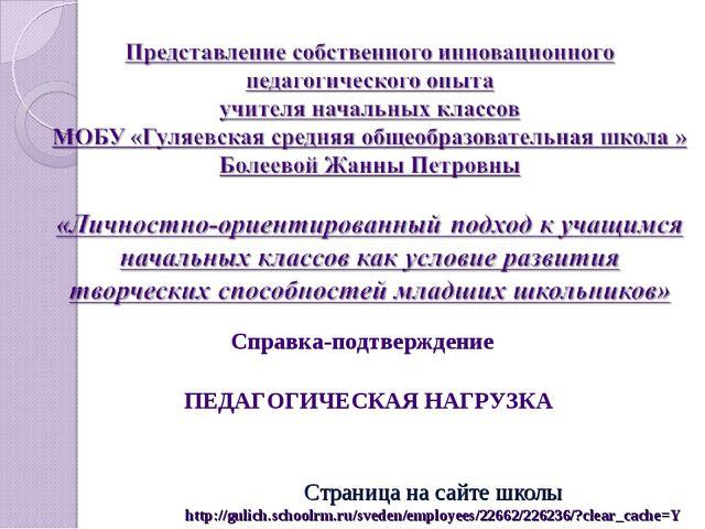 Страница на сайте школы http://gulich.schoolrm.ru/sveden/employees/22662/22...