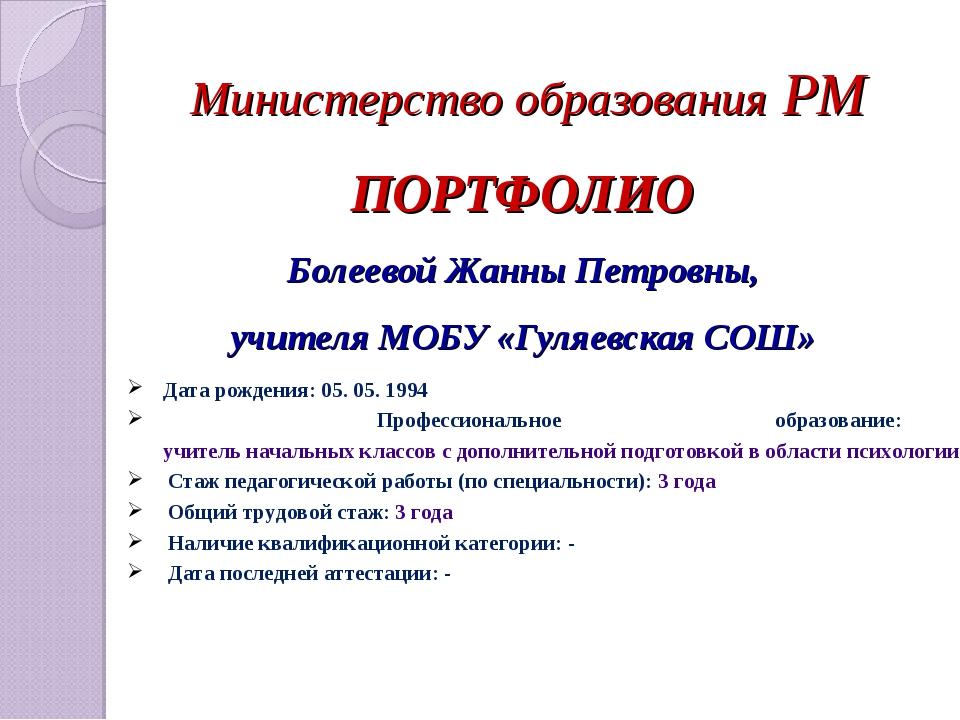 Министерство образования РМ ПОРТФОЛИО Болеевой Жанны Петровны, учителя МОБУ «...
