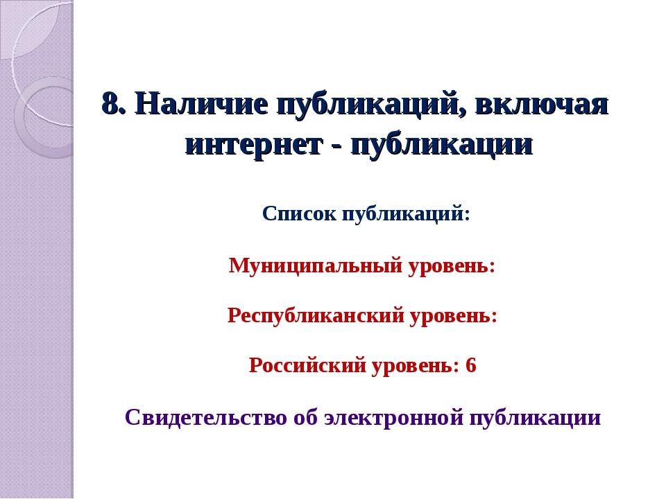 8. Наличие публикаций, включая интернет - публикации Список публикаций: Муниц...