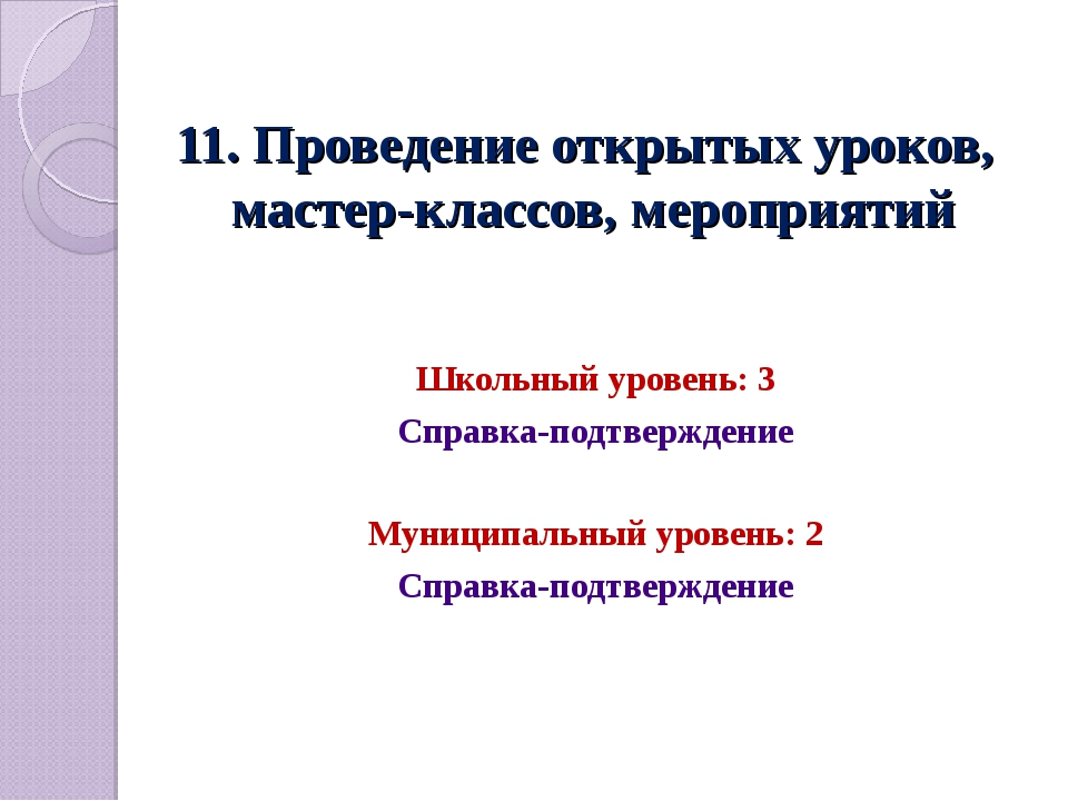 11. Проведение открытых уроков, мастер-классов, мероприятий Школьный уровень:...