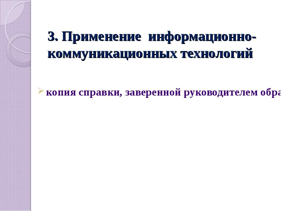 3. Применение информационно-коммуникационных технологий копия справки, завере...