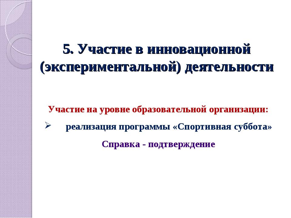 5. Участие в инновационной (экспериментальной) деятельности Участие на уровне...