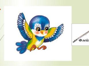 Картинка птички