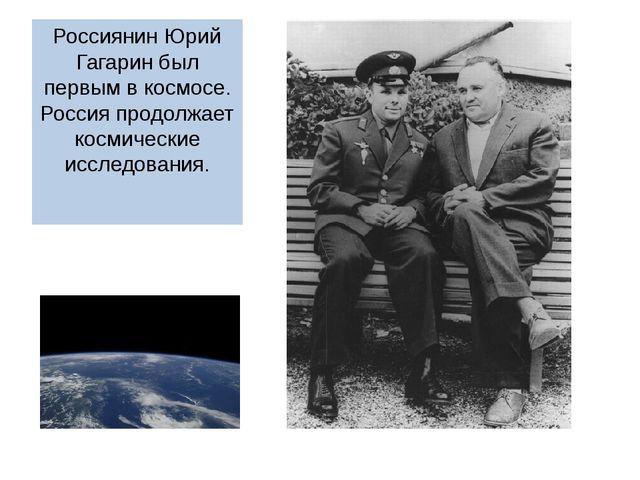Россиянин Юрий Гагарин был первым в космосе. Россия продолжает космические ис...