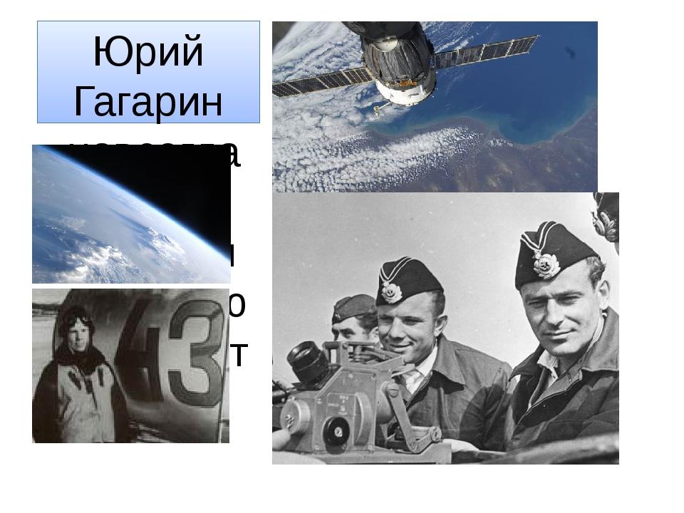 Юрий Гагарин навсегда вписал свое имя в историю космонавтики