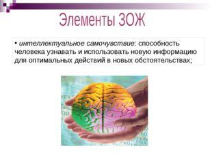 интеллектуальное самочувствие: способность человека узнавать и использовать