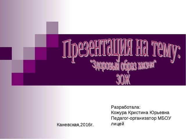 Разработала: Кожура Кристина Юрьевна Педагог-организатор МБОУ лицей Каневская...