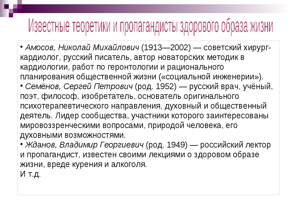 Амосов, Николай Михайлович (1913—2002) — советский хирург-кардиолог, русский...