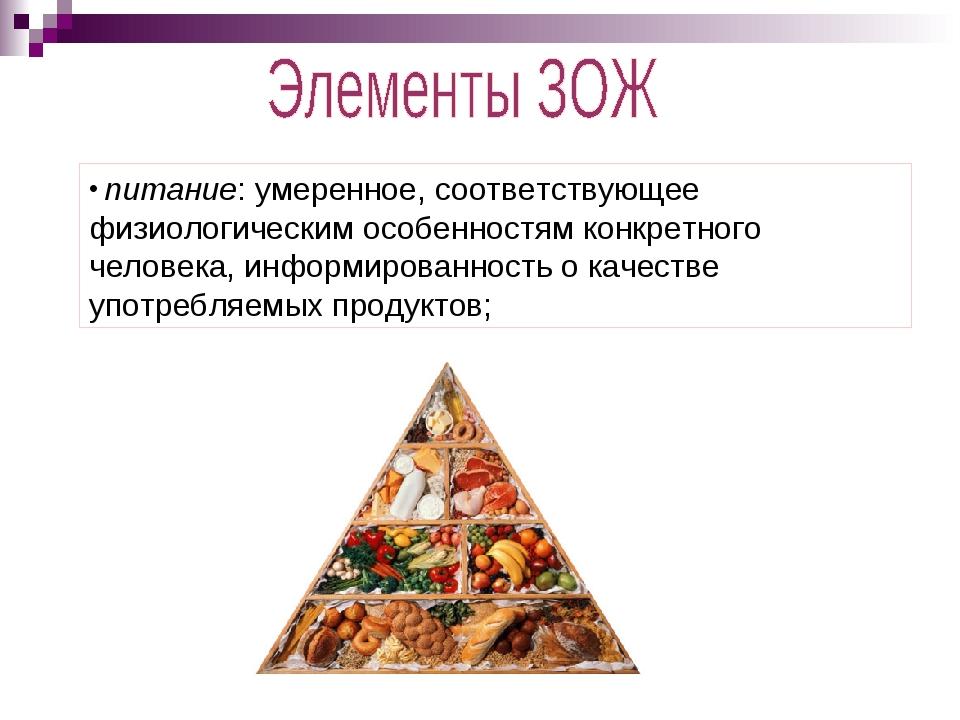 питание: умеренное, соответствующее физиологическим особенностям конкретного...