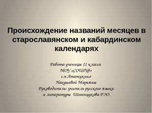 Работа ученицы 11 класса МОУ «СОШ№3» с.п.Атажукино Нахушевой Марьяны Руководи