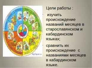 Цели работы : изучить происхождение названий месяцев в старославянском и каб