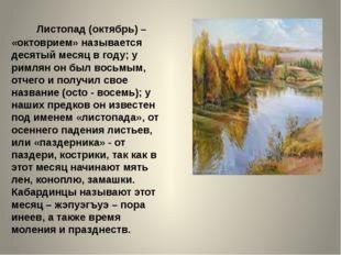 Листопад (октябрь) – «октоврием» называется десятый месяц в году; у римлян о