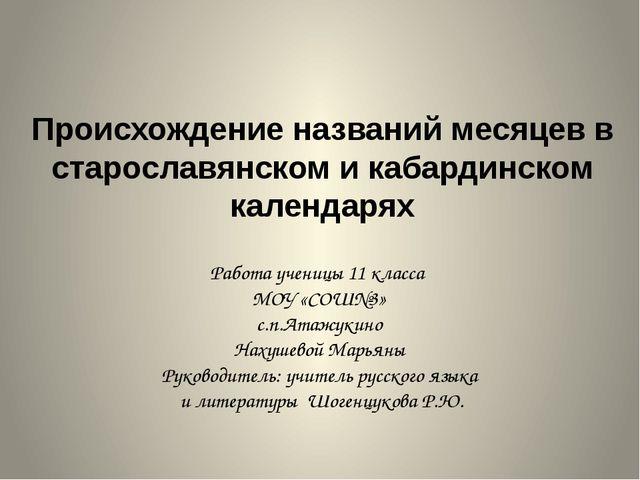 Работа ученицы 11 класса МОУ «СОШ№3» с.п.Атажукино Нахушевой Марьяны Руководи...