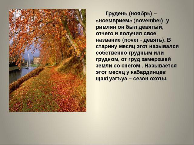 Грудень (ноябрь) – «ноемврием» (november) у римлян он был девятый, отчего...