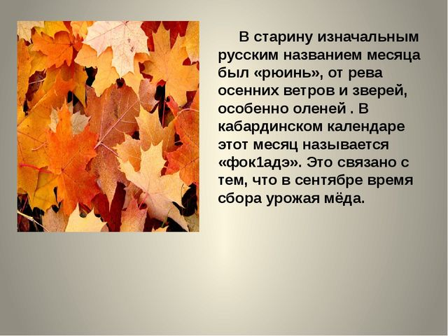 В старину изначальным русским названием месяца был «рюинь», от рева осенних...