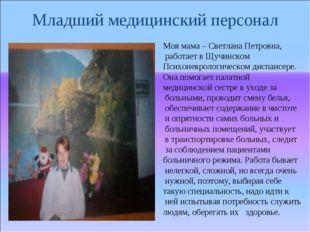 Младший медицинский персонал Моя мама – Светлана Петровна, работает в Щучинск