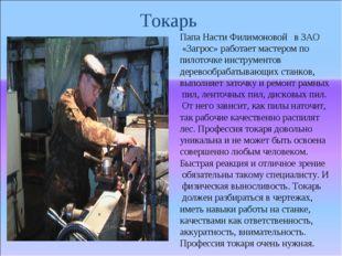 Токарь Папа Насти Филимоновой в ЗАО «Загрос» работает мастером по пилоточке и