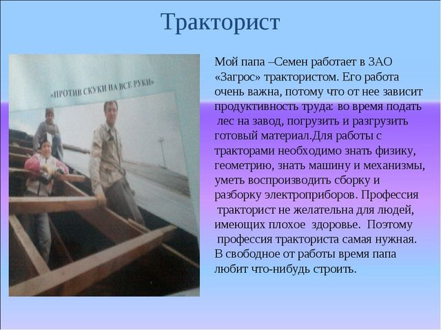 Тракторист Мой папа –Семен работает в ЗАО «Загрос» трактористом. Его работа о...