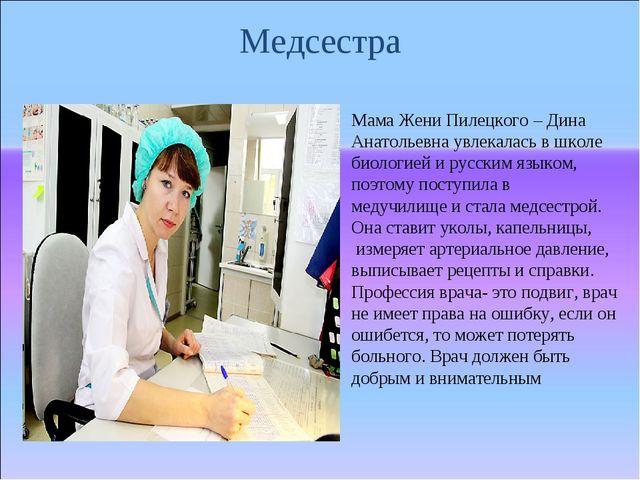 Медсестра Мама Жени Пилецкого – Дина Анатольевна увлекалась в школе биологией...