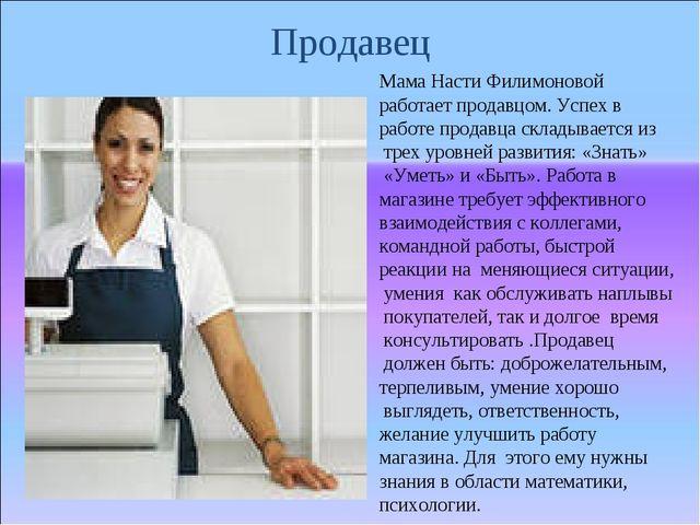 Продавец Мама Насти Филимоновой работает продавцом. Успех в работе продавца с...
