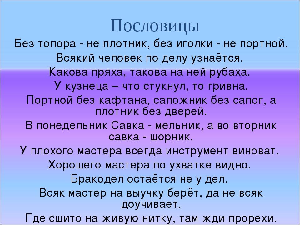Пословицы Без топора - не плотник, без иголки - не портной. Всякий человек по...