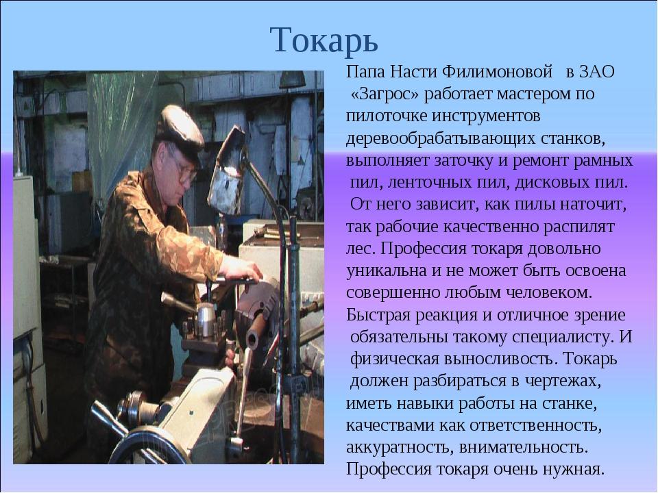 Токарь Папа Насти Филимоновой в ЗАО «Загрос» работает мастером по пилоточке и...