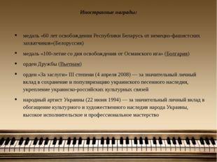 Иностранные награды: медаль «60 лет освобождения Республики Беларусь от немец