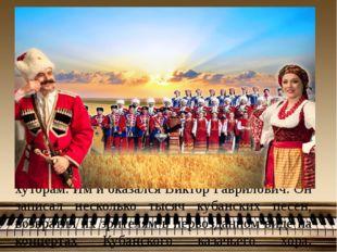 История жизни народного артиста России и Украины Виктора Гавриловича Захарче
