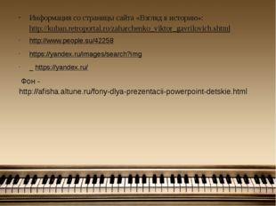 Информация со страницы сайта «Взгляд в историю»: http://kuban.retroportal.ru