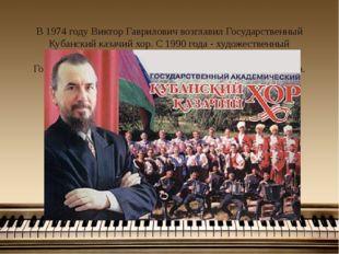 В 1974 году Виктор Гаврилович возглавил Государственный Кубанский казачий хо