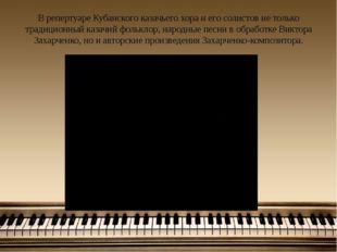 В репертуаре Кубанского казачьего хора и его солистов не только традиционный