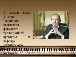 В разные годы Виктор Гаврилович возглавлял факультет традиционной культуры и