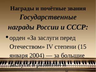 Награды и почётные звания Государственные награды России и СССР: орден «За за