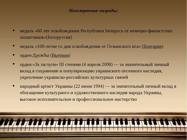 Иностранные награды: медаль «60 лет освобождения Республики Беларусь от немец...
