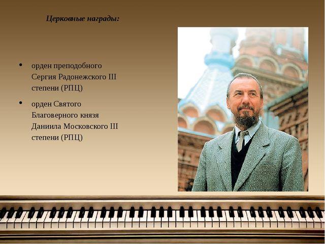 Церковные награды: орден преподобного Сергия Радонежского III степени (РПЦ)...